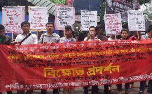 Dhaka protest1