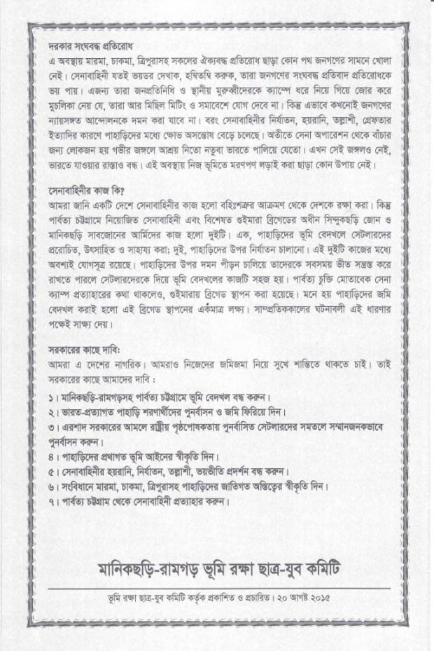 Leaflet page04