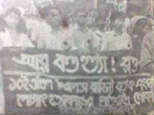 লোগাং হত্যাকান্ডের প্রতিবাদে শোক র্যালি। ছবি সৌজন্যে: রাডার, ১৯৯২