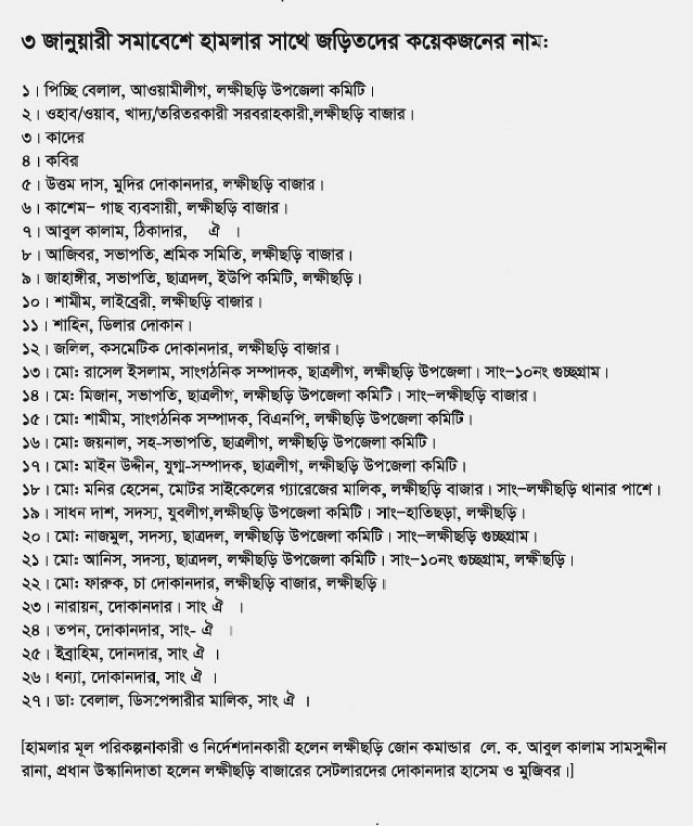 Laxmichari leaflet-4