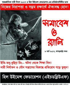 HWF poster
