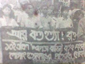 লোগাং হত্যাকান্ডের প্রতিবাদে পাহাড়ি ছাত্র পরিষদের মিছিল। ছবি: রাডার, ১৯৯২
