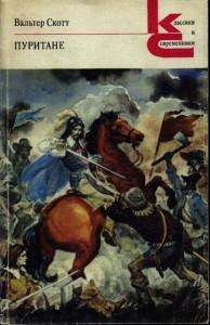Roman Walter Scott został często opublikowany