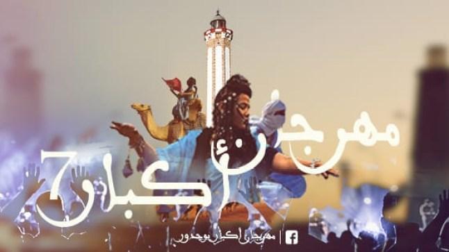 بوجدور على موعد مع مهرجانها السابع نهاية الأسبوع الجاري