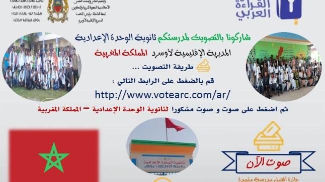 عربيًّا.. ثانوية الوحدة الإعدادية ببئر كندوز ضمن خمس مدارس تأهلت للتصفيات النهائية في مسابقة القراءة بالعربية
