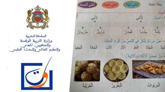 المس بثوابت الأمة.. كان سبب منع وزارة التعليم المؤسسات الخاصة من استعمال الكتب الأجنبية دون ترخيص