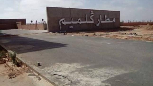 بعد شهر من تدشينهما.. إغلاق مطاري زاگورة وگليميم لأجل غير مسمى!