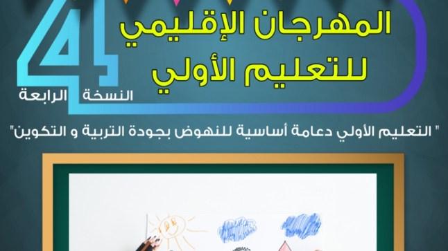 بوجدور تحتضن المهرجان الإقليمي للتعليم الأولي في نسخته الرابعة..