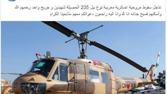 أوسرد: سقوط مروحية عسكرية مغربية ومصرع الطيار و مساعده!