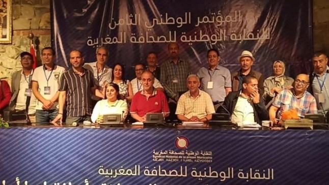 المكتب التنفيذي للنقابة الوطنية للصحافة المغربية يعقد اجتماعه الأول بعد المؤتمر الوطني الثامن..