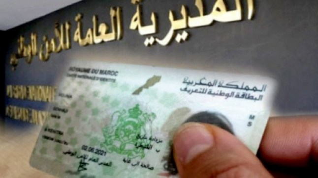 المغرب: تغيير بطائق التعريف الوطنية  في 2020..