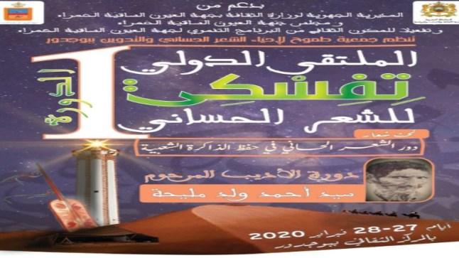 """بوجدور: جمعیة طموح لإحیاء الشعر الحساني والتدوین تنظم النسخة الأولى من الملتقى الدولي """"تفسكي"""""""