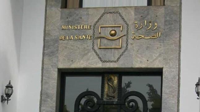 """وزارة الصحة: الوضعية الوبائية بالمغرب """"متحكم فيها"""" وارتفاع حالات الإصابة ناتج عن توسيع دائرة الكشف المبكر"""
