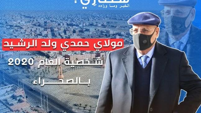 """""""شطاري"""" تختار """"حمدي ولد الرشيد"""" شخصية العام 2020"""
