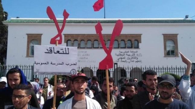 أساتذة التعاقد.. إضراب واعتصامات ومسيرة ومقاطعة خلال شهري فبراير ومارس