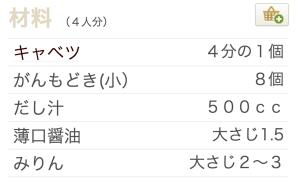 スクリーンショット 2015-02-18 午後0.39.45