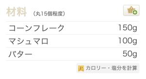 スクリーンショット 2015-02-11 午後9.11.24