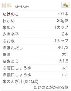 スクリーンショット 2015-02-18 午後0.13.58