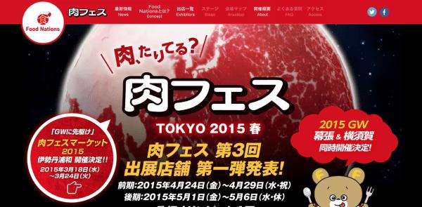 スクリーンショット 2015-03-23 17.53.31