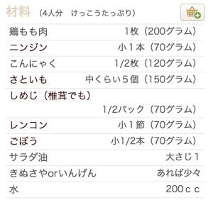 スクリーンショット 2015-04-04 20.48.28