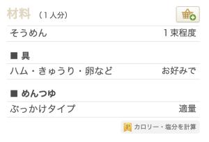 スクリーンショット 2015-05-14 14.40.51