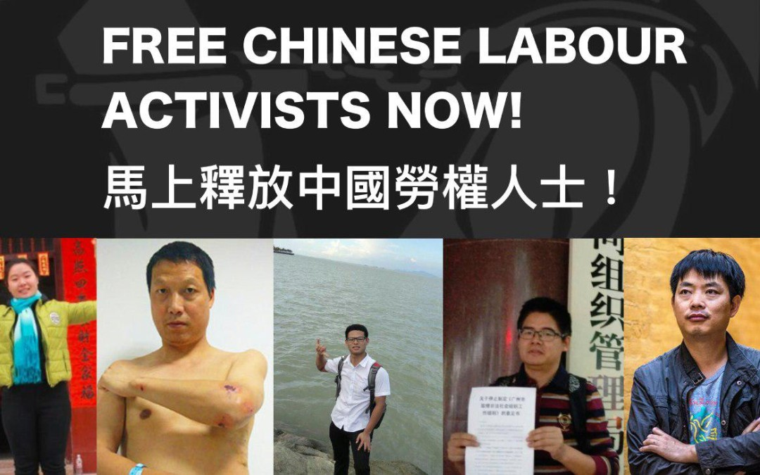 Free Chinese Labour Activists Now!