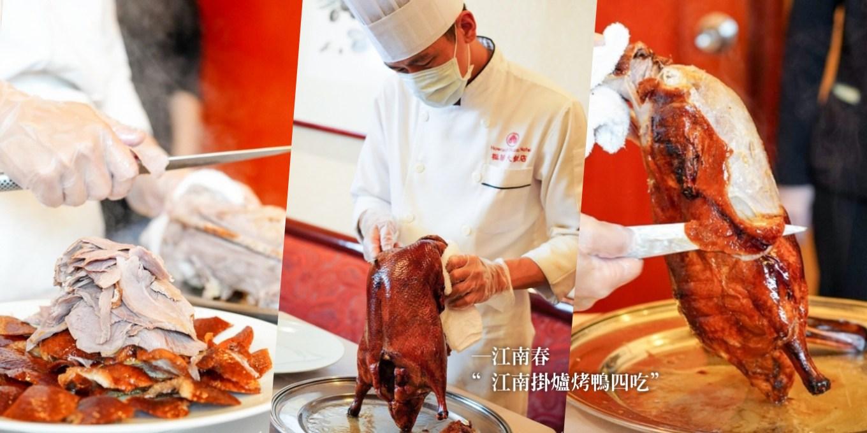 福華飯店江南春餐廳 江南掛爐烤鴨一鴨四吃 老江浙菜功夫料理,年節聚餐最佳首選!