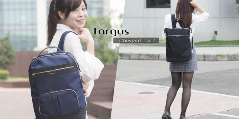 我的Targus Newport時尚商務包開箱分享:實用美型的包包是你工作上的最佳戰友!