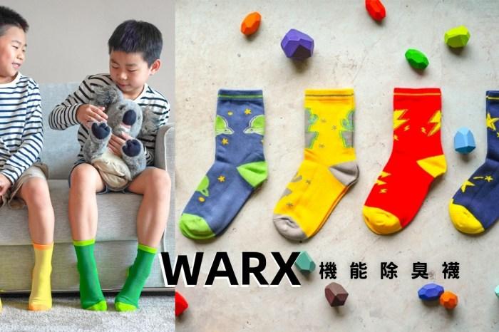 除臭襪、兒童襪推薦:抑菌又除臭還可以防蚊的Warx機能除臭襪,再也不怕腳臭臭了!