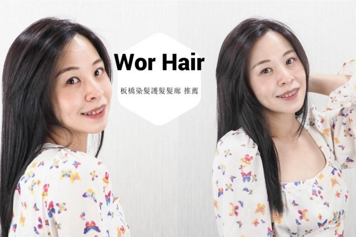 受保護的內容: 板橋染髮推薦:Wor Hair髮廊,染髮不分長短只要1200元