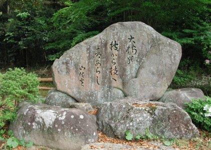山頭火句碑(川棚のくすの森)