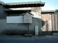 菊舎旧宅跡