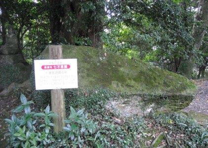 桜山南原寺七不思議 その1鍾馗幽魂の岩・照葉樹林・無患子の木
