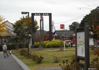 道の駅長門峡(阿東町)