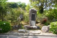 横山健堂顕彰碑(東行庵)