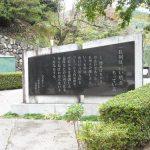 司馬遼太郎文学碑(香山公園)