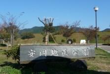 安岡地区公園