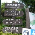 広島市植物公園へあじさいを見に行ってきました。その3サボテン温室&バラ園