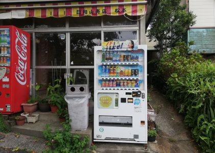 日和山公園内の商店前の自動販売機