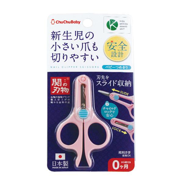 嬰兒專用指甲剪 | 日本 ChuChuBaby 母嬰用品|香港及澳門網站
