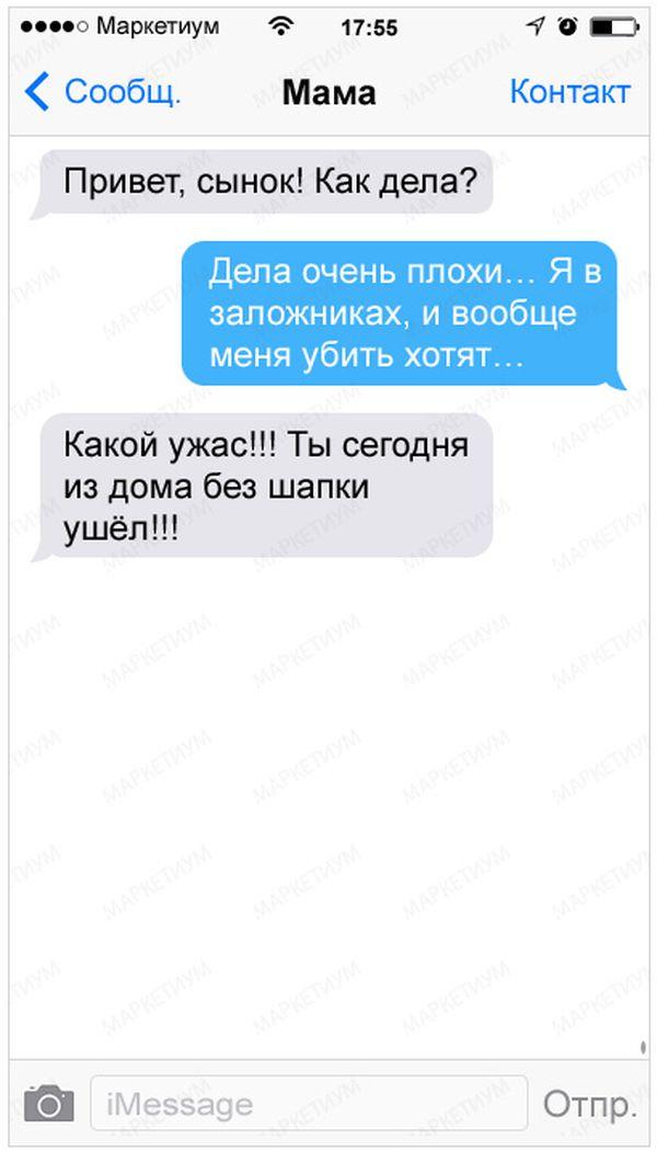 16-sms-ot-nashih-lyubimyh-mam_9bf31c7ff062936a96d3c8bd1f8f2ff31_result
