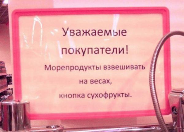 1434311050_1433512022_marazmy-iz-magazinov-10_result