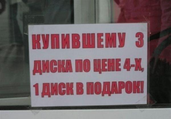1434311073_1433512042_marazmy-iz-magazinov-11_result