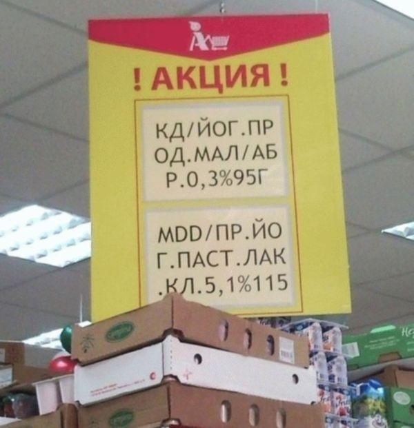 1434311100_1433512111_marazmy-iz-magazinov-3_result