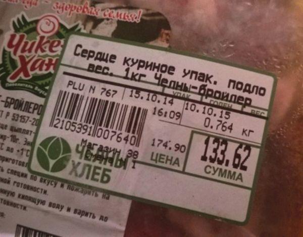 1434311130_1433512059_marazmy-iz-magazinov-12_result