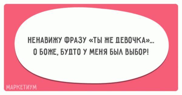 20-otkrytok-dlya-nastoyashhih-zhenshhin_c4ca4238a0b923820dcc509a6f75849b_result