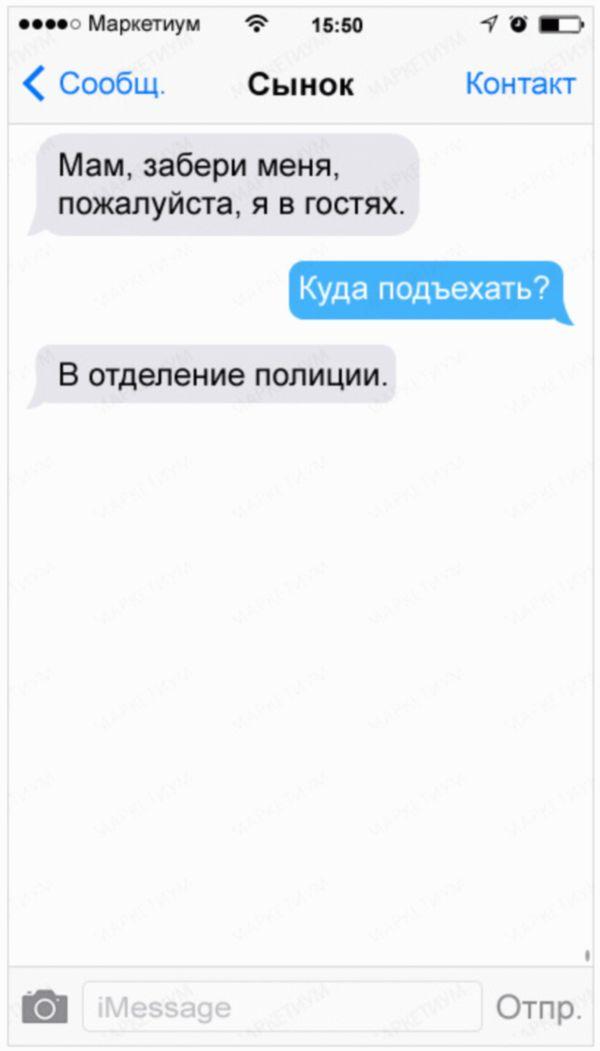 20-sms-ot-druzej-kotorye-za-slovom-v-karman-ne-polezut_8f14e45fceea167a5a36dedd4bea25431_result