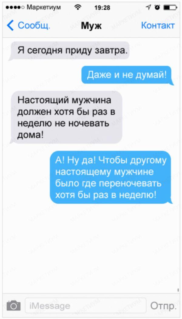 20-sms-ot-druzej-kotorye-za-slovom-v-karman-ne-polezut_98f13708210194c475687be6106a3b84_result