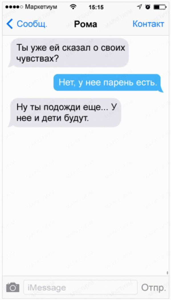 20-sms-ot-druzej-kotorye-za-slovom-v-karman-ne-polezut_eccbc87e4b5ce2fe28308fd9f2a7baf31_result