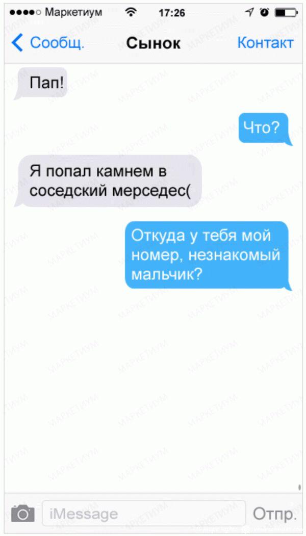 20-sms-ot-roditelej-s-chuvstvom-yumora_8f14e45fceea167a5a36dedd4bea25431_result